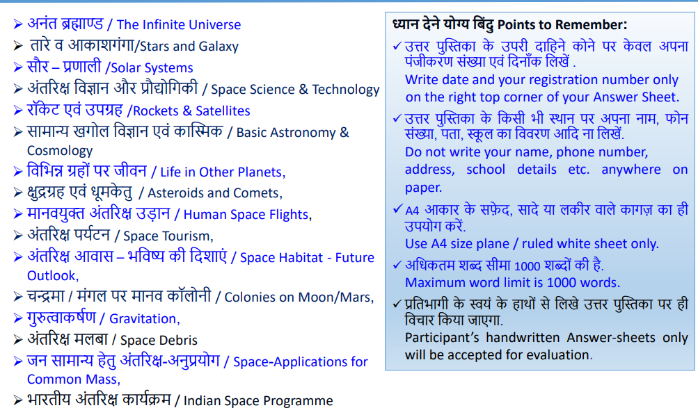 ISRO Cyberspace Competitions ICC 2020